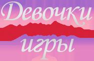 http://devochki-i-igry.ru/