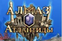 Алмаз Атлантиды - Jewel of Atlantis