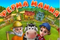 Ферма Мания - Farm Mania