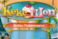 Кекс Шоп - Cake Shop