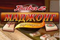 Маджонг Артефакт Глава 2 - Mahjong Artifact Part 2