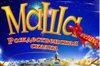 Маша Рождественская Сказка Делюкс