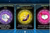 Стильный Гороскоп Лев - Horoscope Style Leo