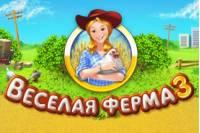 Веселая Ферма 3 - Farm Frenzy 3