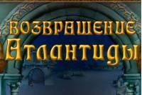 Возвращение Атлантиды - Rise of Atlantis